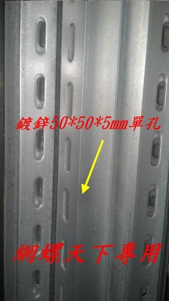 網螺天下※鍍鋅角鐵、沖孔角鐵50*50*5mm『單』孔『台灣製造』3米(10尺)長/支,每支390元
