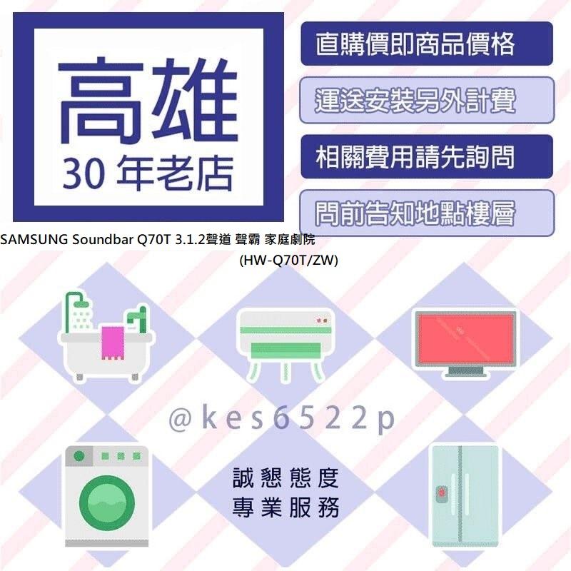 *高雄30年老店 * SAMSUNG Soundbar Q70T 3.1.2聲道 聲霸 家庭劇院(HW-Q70T/ZW)