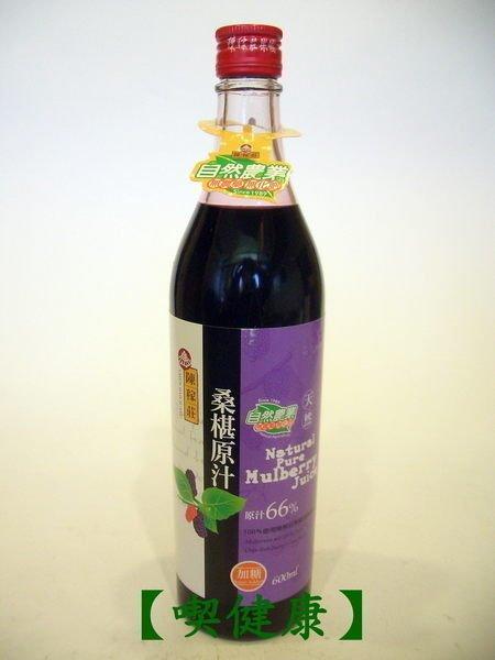【喫健康】陳稼莊天然桑椹汁(600cc)/買7瓶可免運