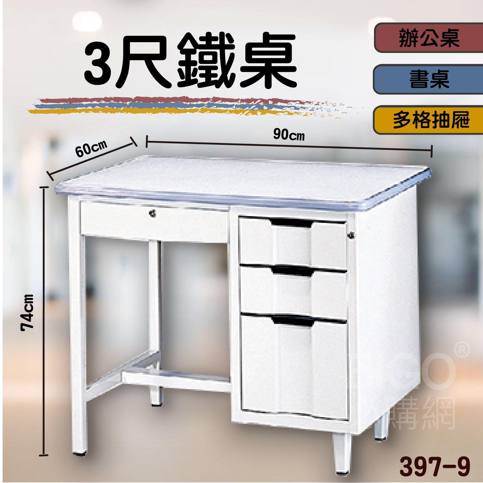 !3尺鐵桌 397-9 (會議室 辦公室 學校  活動櫃 抽屜櫃 辦公桌 電腦桌 桌子)