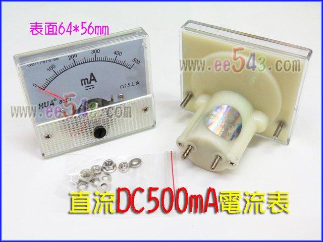 指針式DC500mA電流表頭.直流電電流計電表頭電錶裝機電流錶頭自接線DIY電子電機電料