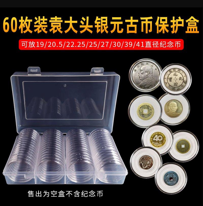 衣萊時尚-60枚帶內墊可調節古錢幣袁大頭銀元保護圓盒紀念幣熊貓銀幣收藏盒