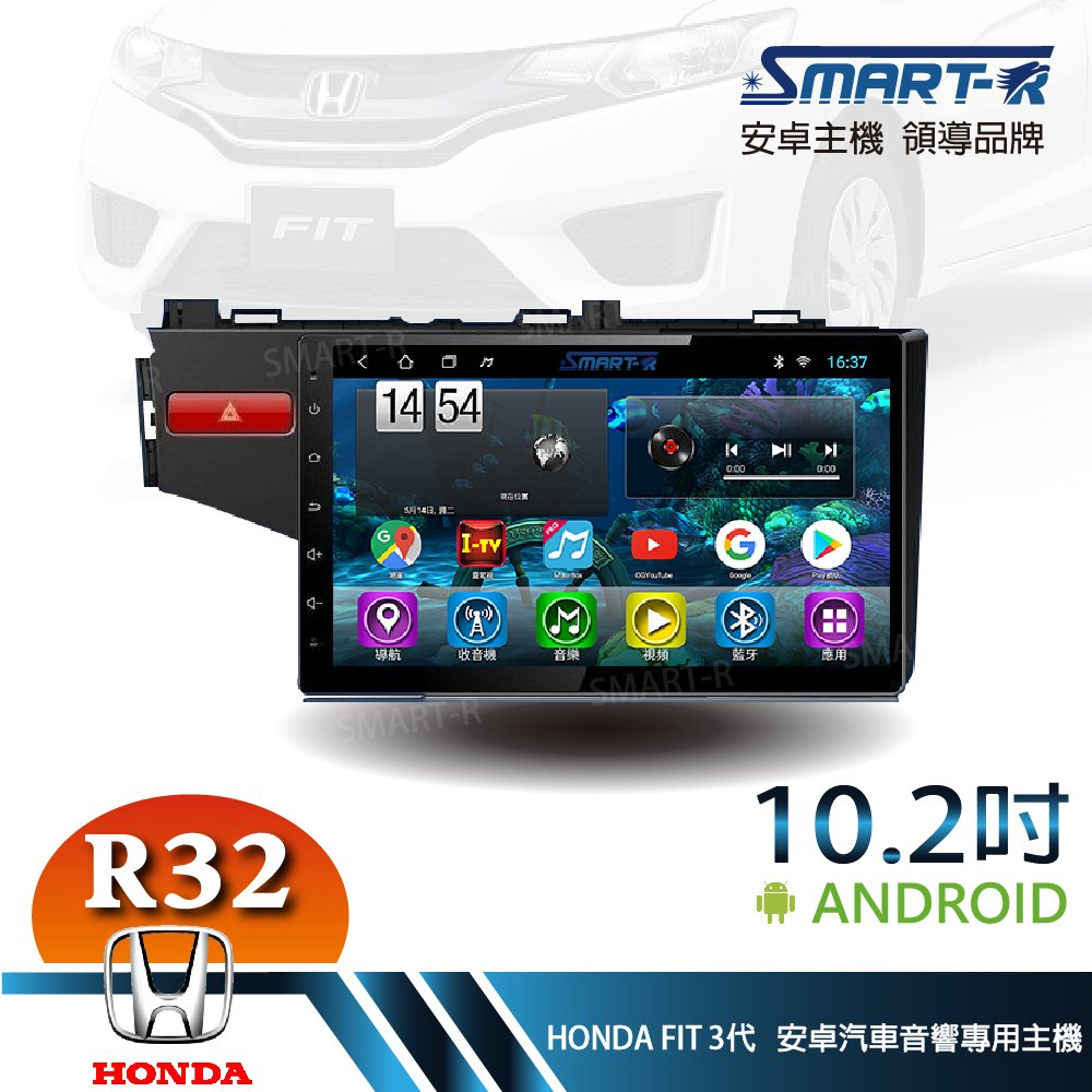 【SMART-R】HONDA FIT3  10.2吋安卓 2+32 Android 主車機-入門八核心R32