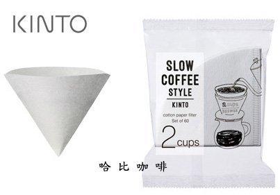 【豐原哈比店面 】KINTO SCS-02-CP-60 漂白錐形濾紙-60枚入