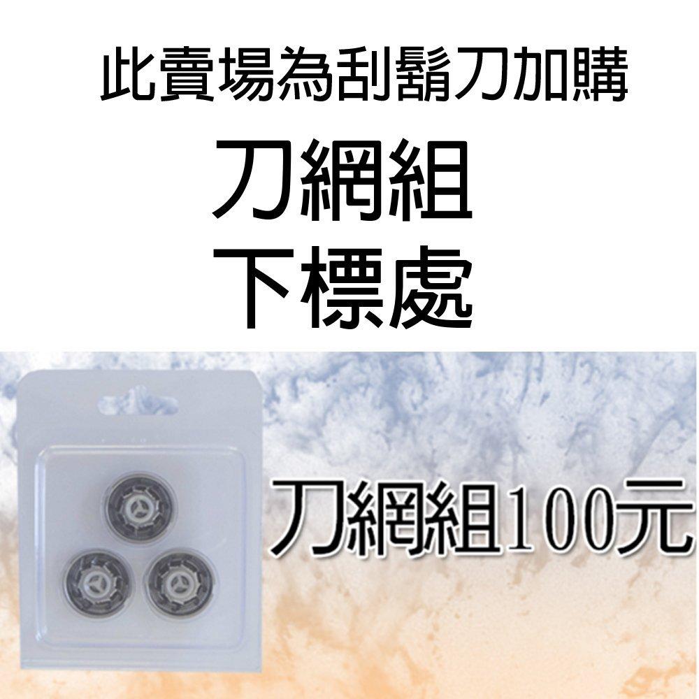 興雲網購3店 此賣場為刮鬍刀加購區  刀網組   加入 車即可