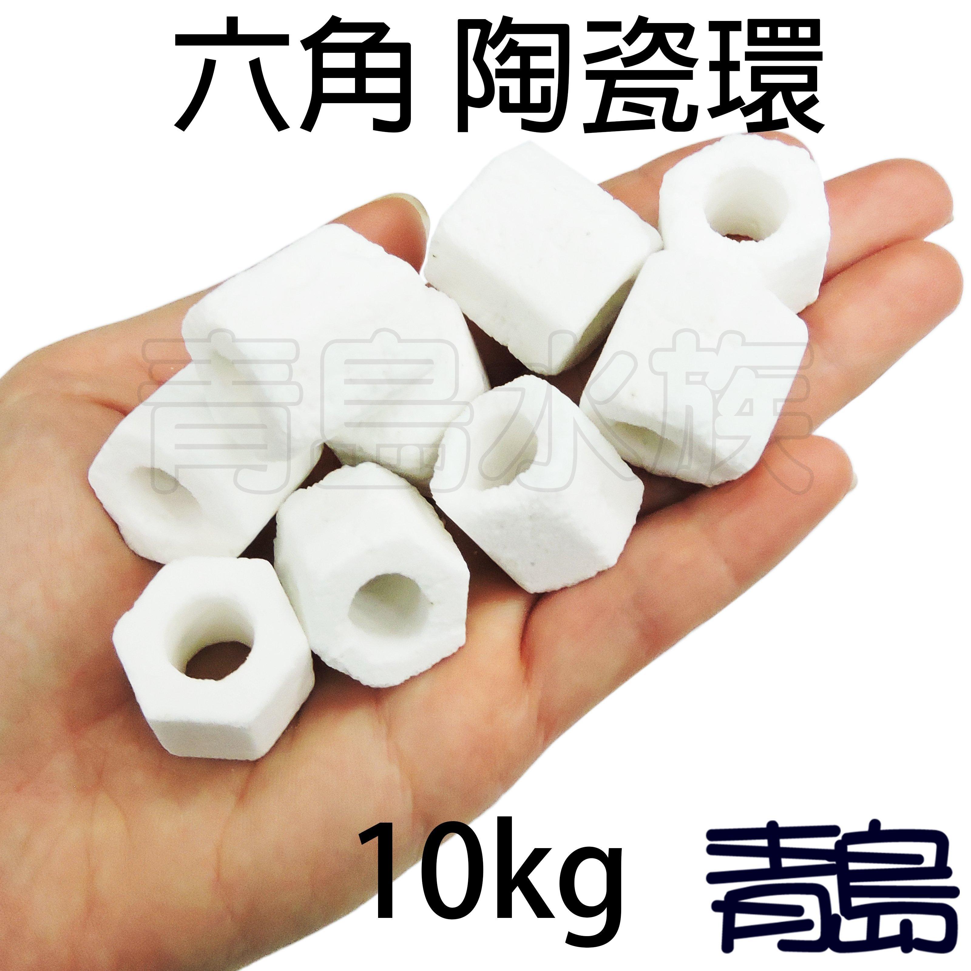 Y。。。青島水族。。。LC-LJ-S-10KG店長嚴選-頂級呼吸 石英 玻璃 陶瓷環 (六角型)散裝==10kg