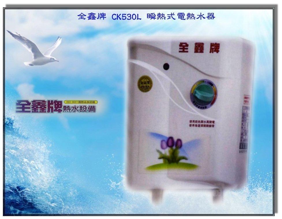 【大尾鱸鰻便宜GO】全鑫牌 CK530L 即熱式熱水器 瞬間電熱水器 自動 立即熱 規格同 鑫司 KS-3DL