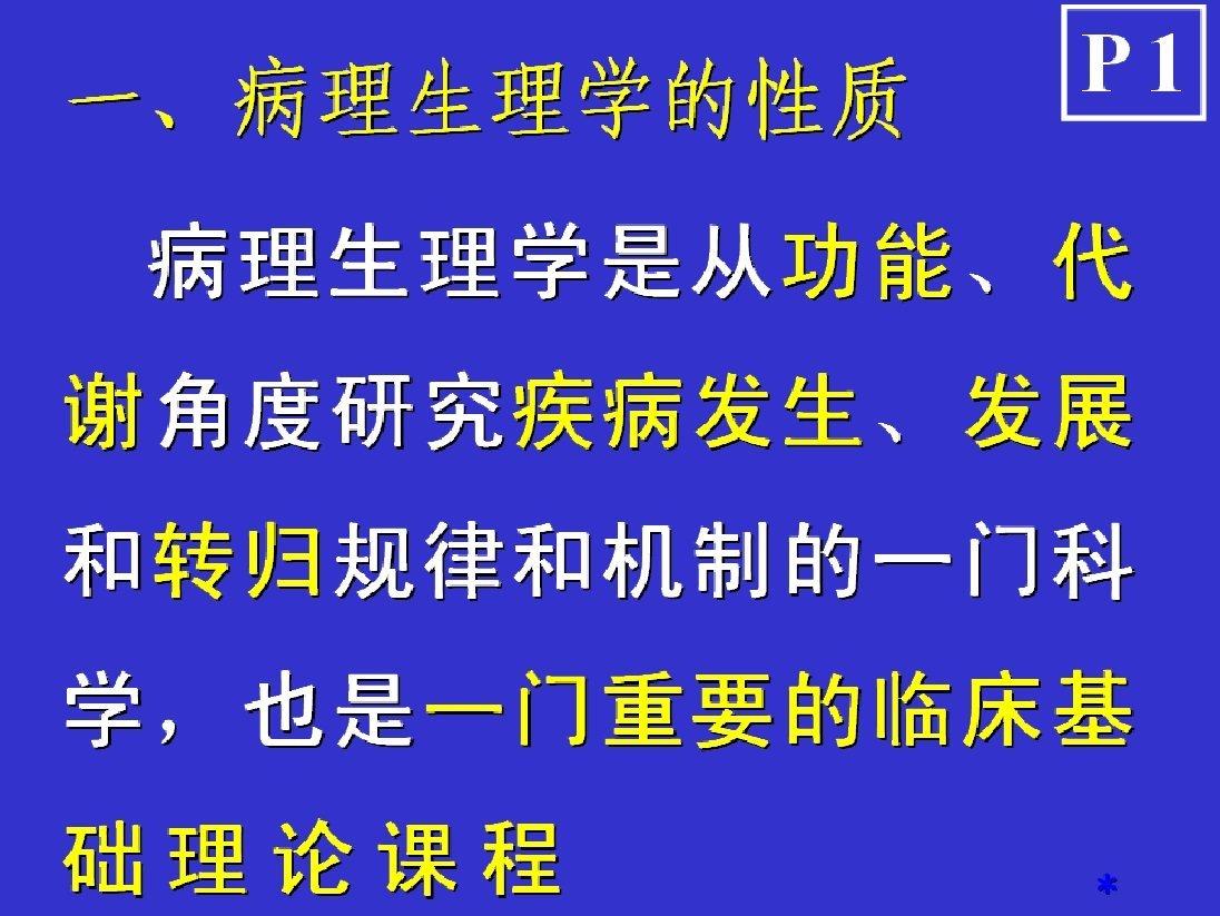 【9420-5117】病理生理學 教學影片- ( 30 堂課 上海交大醫學院 )  330 元!