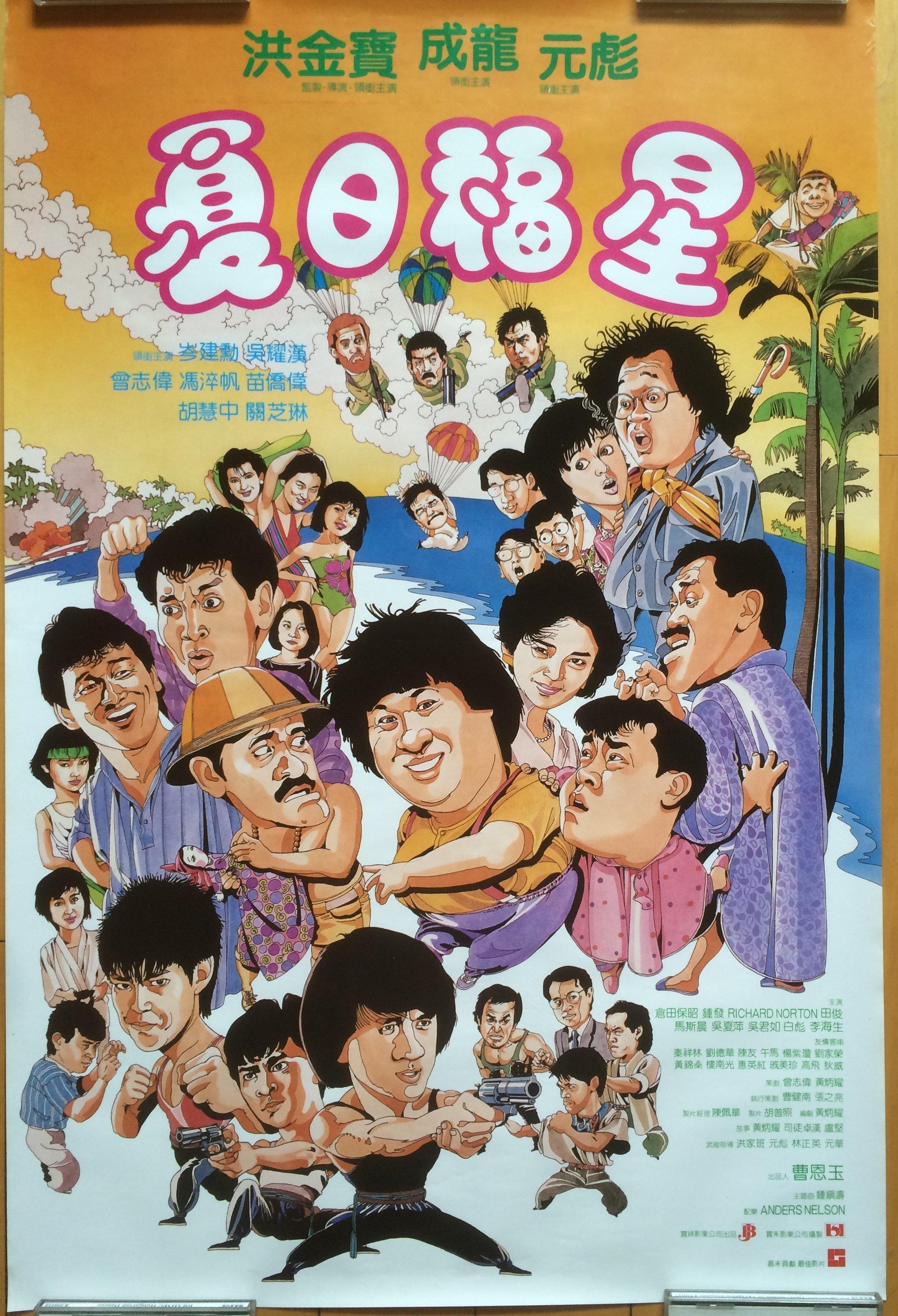 夏日福星- 成龍、元彪、洪金寶、曾志偉、秦祥林、關之琳- 香港 手繪電影海報(1985年)