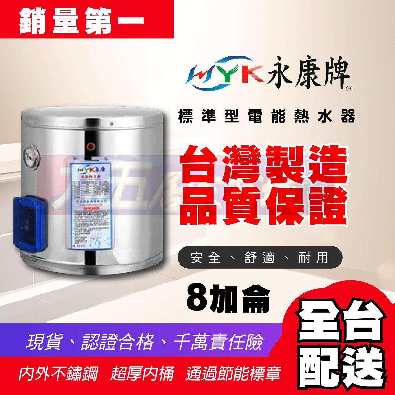 附發票 永康日立電 型 8加侖 電熱水器 儲存式 電能熱水器 「九五居家」 加熱 EH-08