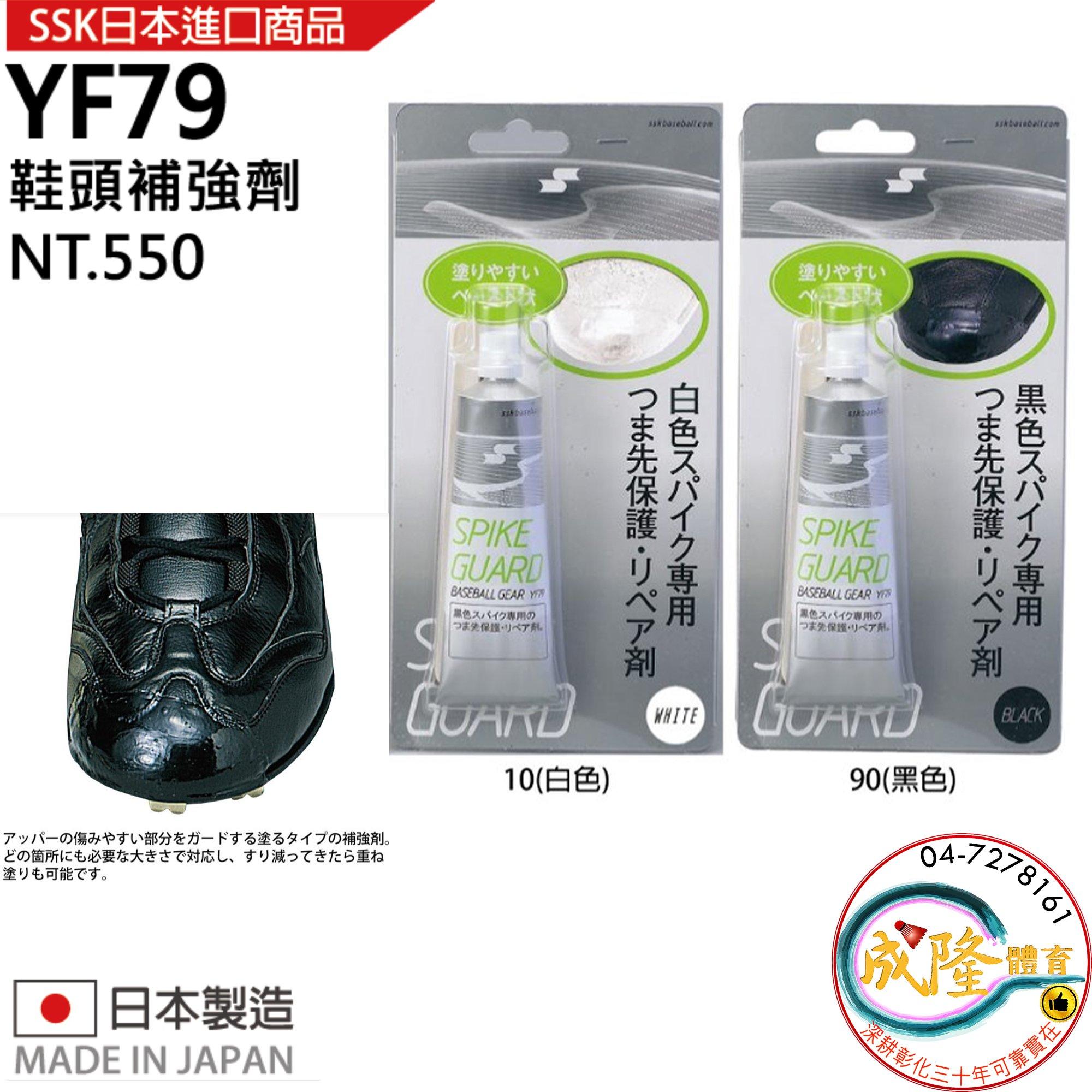 §成隆體育§ SSK YF79 鞋頭補強劑 棒球鞋 壘球鞋 鞋頭 補強 附抹棒砂紙 日本製 公司貨附發票