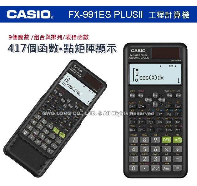 CASIO 國隆 卡西歐手錶專賣店  FX-991ES PLUS II 新版工程型計算機 FX-991ES PLUS