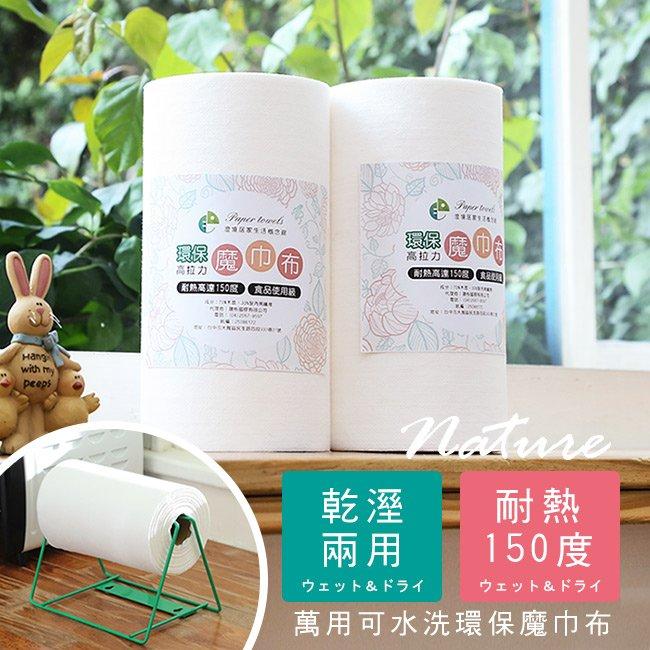 可 【居家大師】1捲- 乾濕兩用環保魔巾布(不含鐵架) 擦手紙 吸油紙 吸水紙 廚房紙巾 ST056