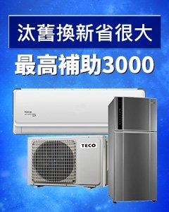 SAMPO聲寶6-7坪變頻分離式冷氣AU-PC36D/AM-PC36D