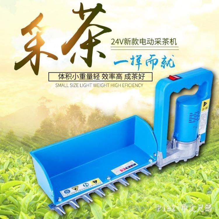 【栗家 】大功率無刷電動采茶機24V單人便攜式修剪機充電綠籬機直流采茶機-22015