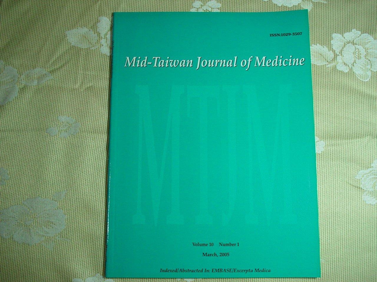 中 醫學科學雜誌 2005年3月 書況為實品拍攝,無標記,如新(如圖)【A1.69】