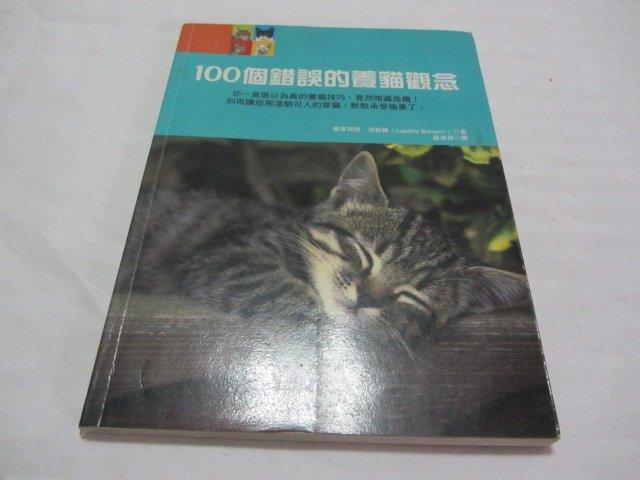 忻芯小棧  100個錯誤的養貓觀念》ISBN:9577768741│世茂│蕾蒂西雅.芭勒韓(ㄌ85袋)