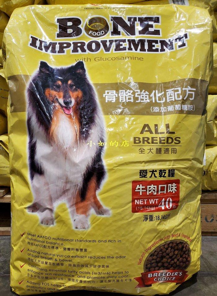 【小如的店】COSTCO好市多代購~福壽 狗飼料/狗乾糧-牛肉口味(每包18.14kg)