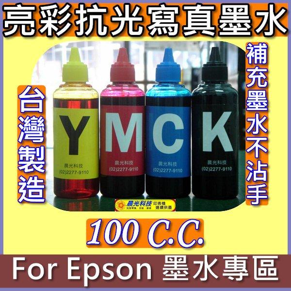 《大台北噴墨》EPSON 亮彩抗光寫真墨水 T22 TX120 TX130 TX320 TX420 TX430 補充墨水