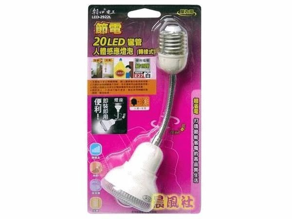 含稅【晨風社】雙日 朝日電工 LED-2922L 節電 20LED 彎管 人體感應 燈泡 (轉接式)