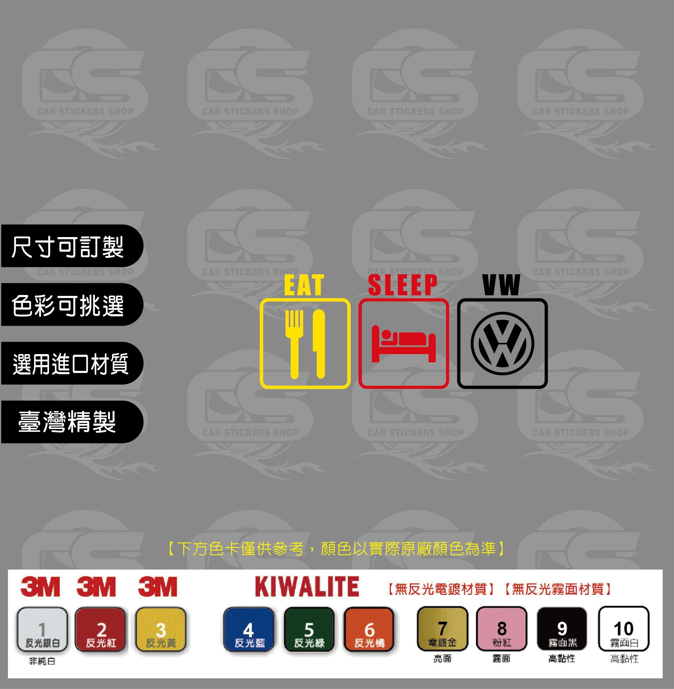 ﹝CS車貼小舖﹞Volkswagen EAT SEEP VW (三色)  貼紙