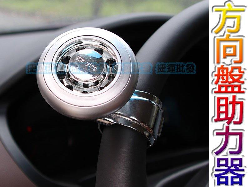 汽車 方向盤助力器 方向盤助力球 方向盤 助力器 汽車助力器 金屬助力器 助力球 省力球 助力方向盤 捷運批發