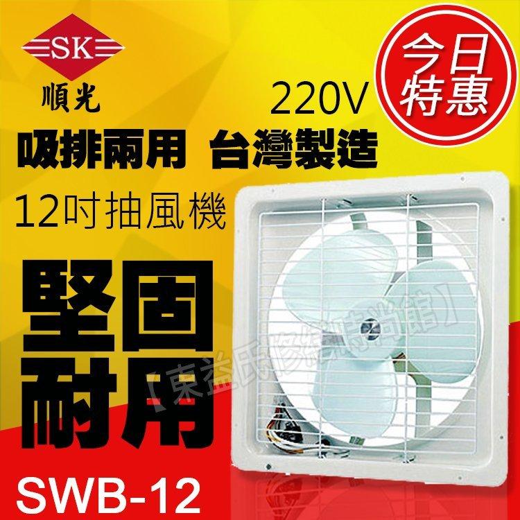 SWB-12 220V 順光 排吸兩用扇 吸排風扇【東益氏】窗型排風扇 另售DC直流換氣扇 輕鋼架循環扇 抽風機 排風機