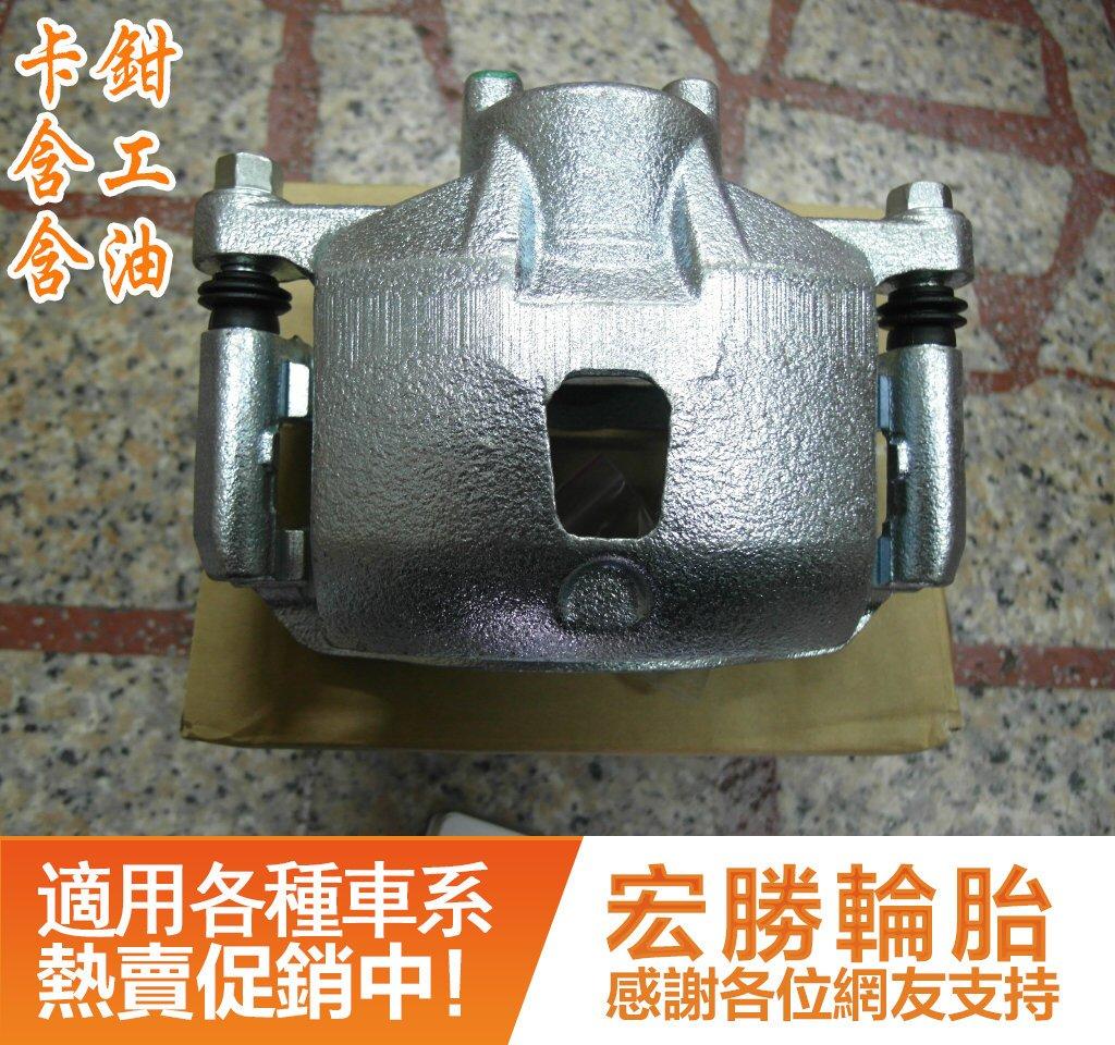 卡鉗 國產車1200元起剎車 煞車 前後 分邦 分幫 分泵 來令 HONDA 本田 CRV2代 SPACE GEAR