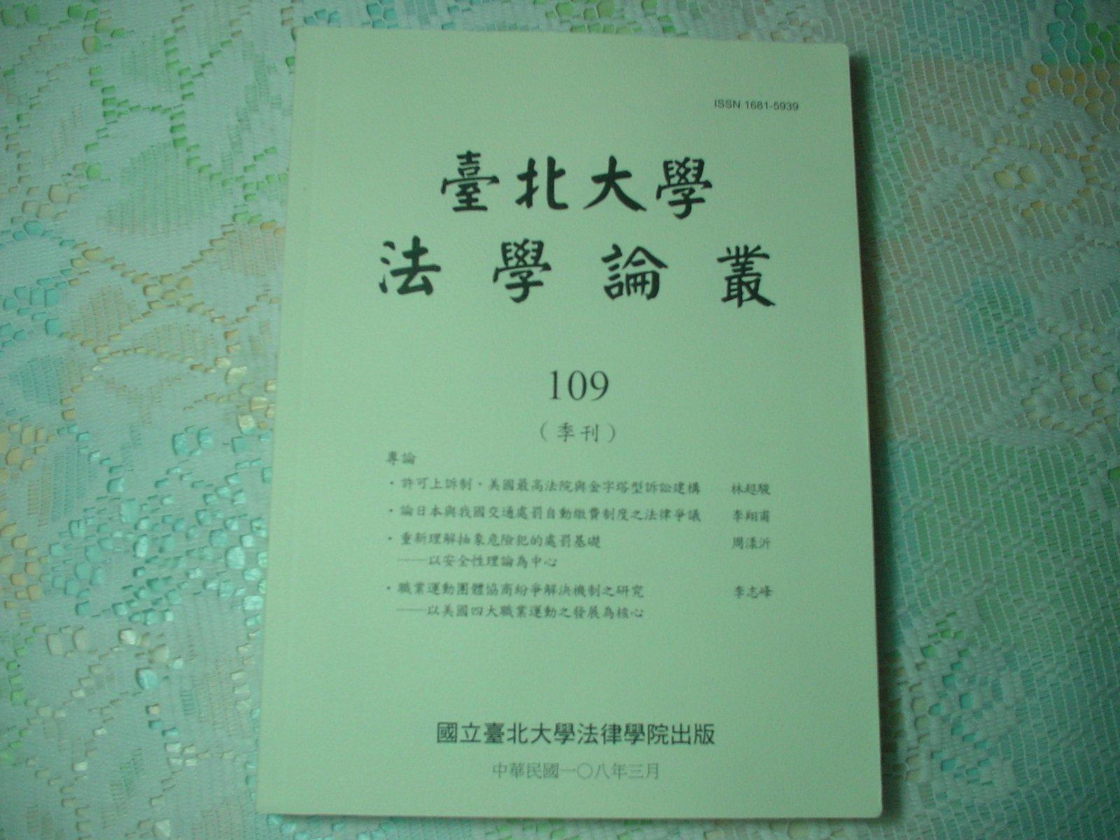 台北大學法學論叢 第109期(季刊) 108年3月 書況為實品拍攝,無標記, (如圖)【A3.71】