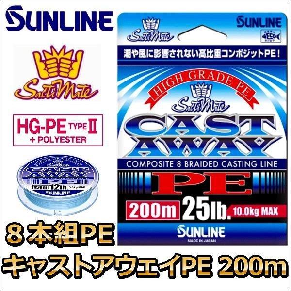 ❖天磯釣具❖3號 200m 日本SUNLINE CAST AWAY 高強度PE 珍珠藍布線 另供應其它規格