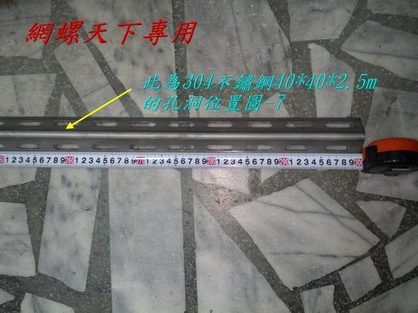 網螺天下※304不鏽鋼角鋼、沖孔角鐵40*40*2.5mm『雙』孔,孔洞示意圖-7,每支3米360元