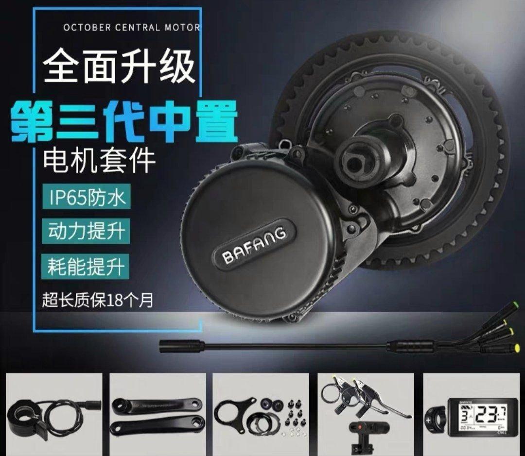 ( 中置助力套件 八方電機 48V 750W 動力型) Bafang 助力器 電動自行車 DIY 含換檔斷電感應器 升級彩屏
