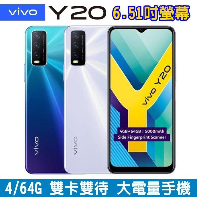 《網樂GO》vivo Y20 4G+4G 雙卡雙待 4G/64G 6.51吋 大螢幕 八核心 大電量 美顏自拍 雙卡手機