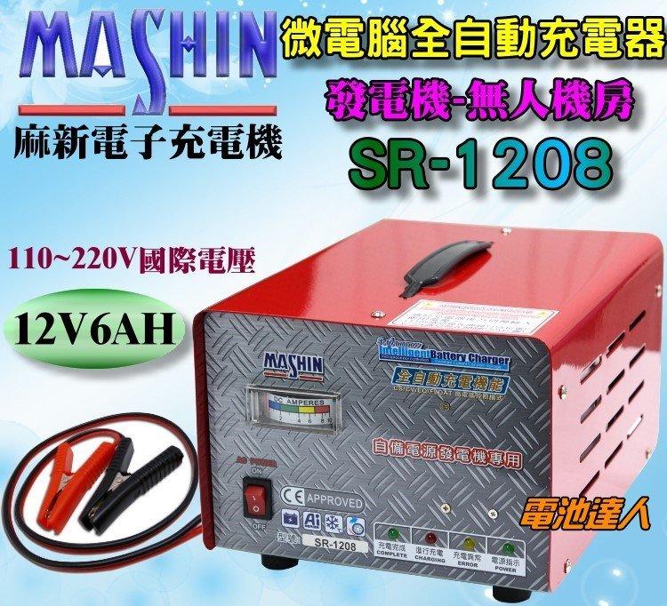【電池達人】SR-1208 麻新電子 微電腦 全自動 電瓶充電機 電池充電器 國際雙電壓 附電流表 大樓發電機 消防幫浦