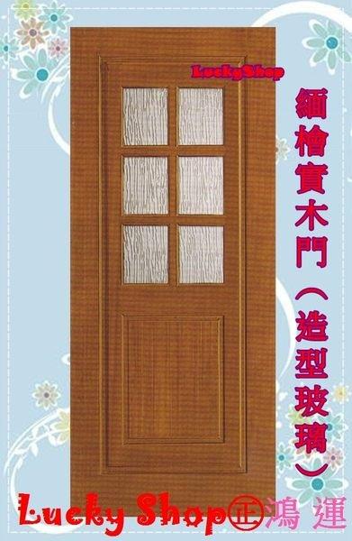 【鴻運】緬檜㊣實木玻璃門片HY10510。房間門。隔間門。拉門。木門。北縣市免運費~