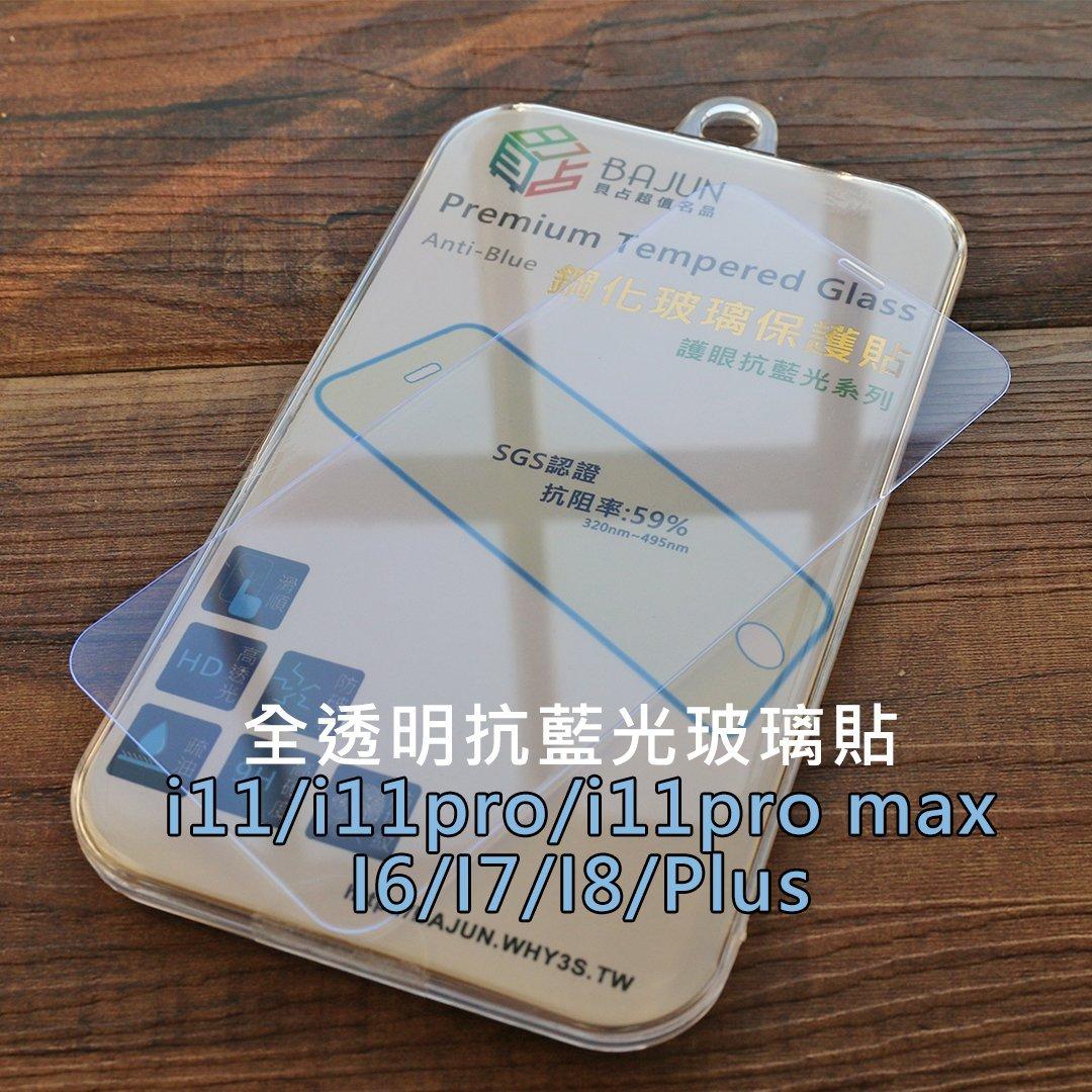 ~貝占~Iphone 11 pro X Xs Max Xr 抗藍光 藍光 護眼 玻璃貼 鋼