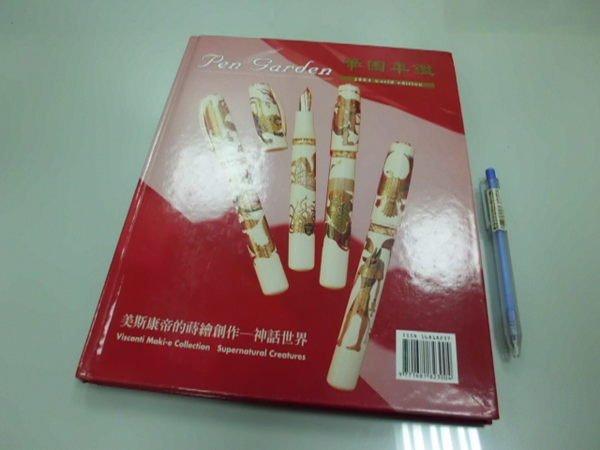 6980銤:A8-1cd☆2004年出版『Pen Garden 筆園年鑑』