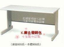 ♤名誠傢俱辦公設備冷凍空調餐飲設備♤OA辦公HU空桌 書桌 電腦桌 辨公室 餐桌 工作桌 尺寸:100×70×74 公分