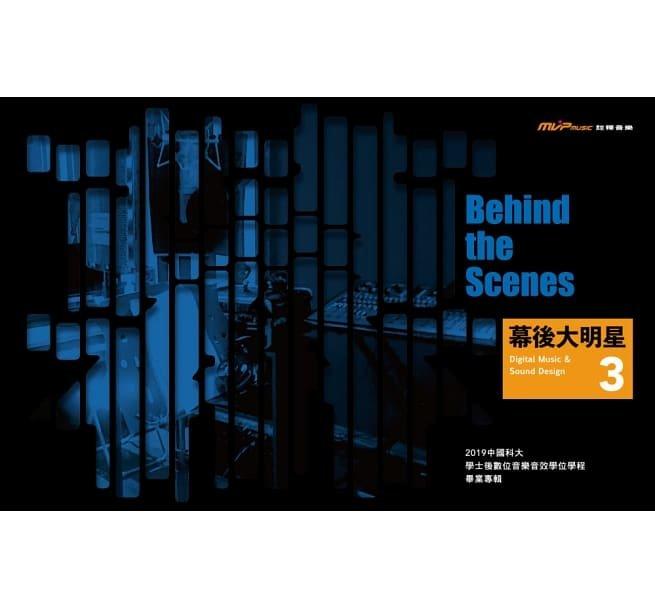 合友唱片 幕後大明星 2019中國科大-學士後 音樂音效學位學程 畢業專輯 (CD)