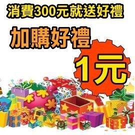 【🐱🐶培菓寵物48H出貨🐰🐹】回饋幸福會員》滿300元↓1元加碼送好禮特價1元 (限購1次)