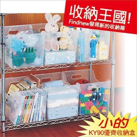 發現新收納箱『Keyway優齊透明收納盒(KY-90)』A4文件檔案分類籃,書籍整理箱。排列整齊,空間運用,好拿好放!