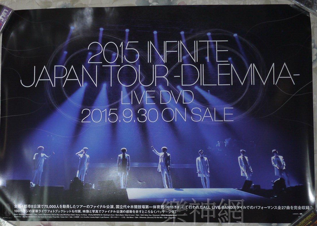 INFINITE 2015 INFINITE JAPAN TOUR DILEMMA【原版特典海報】全新