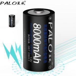 PALO星威充電電池1號家用手電筒熱水器玩具一號D型充電電池