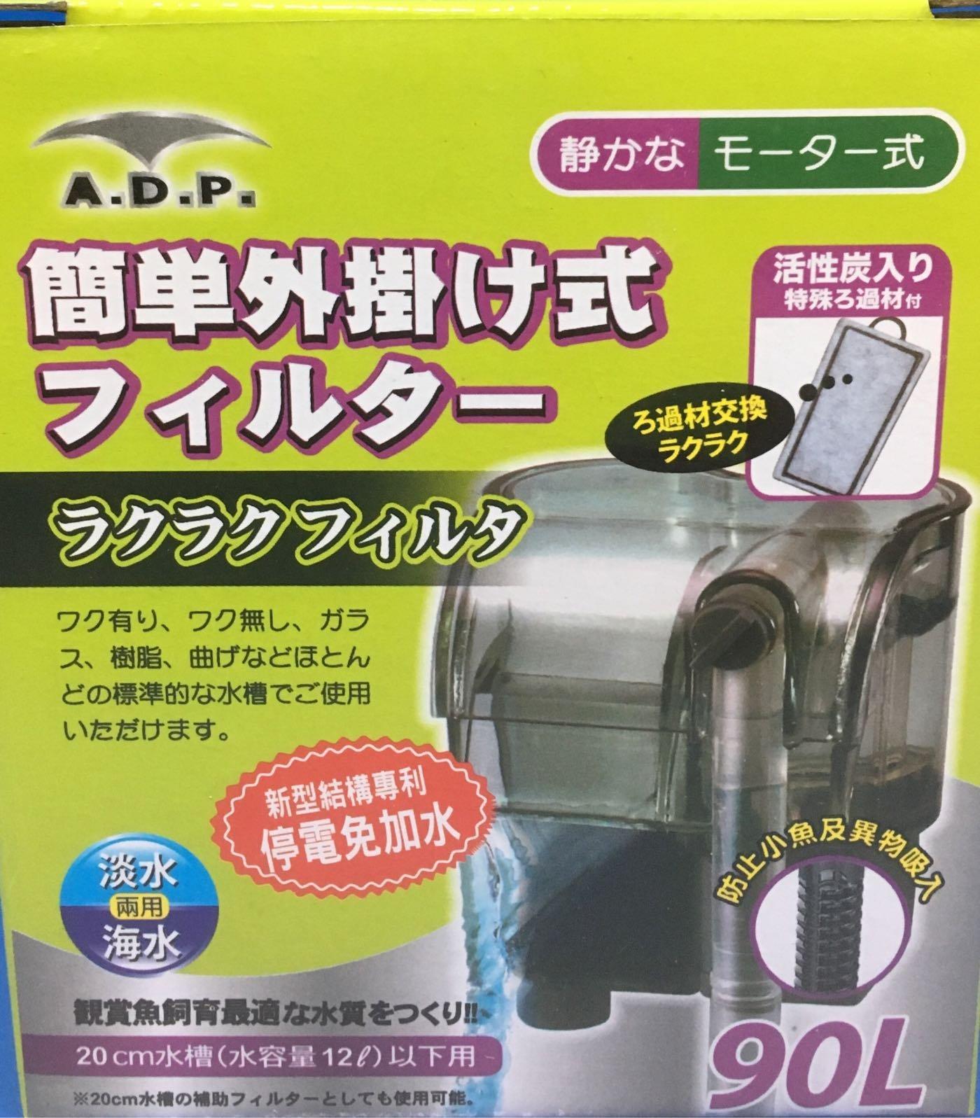 簡單外掛過濾器 淡海水 停電免加水 90L H 12公升 魚缸 低耗電 補充棉 方便 簡易 30- 130