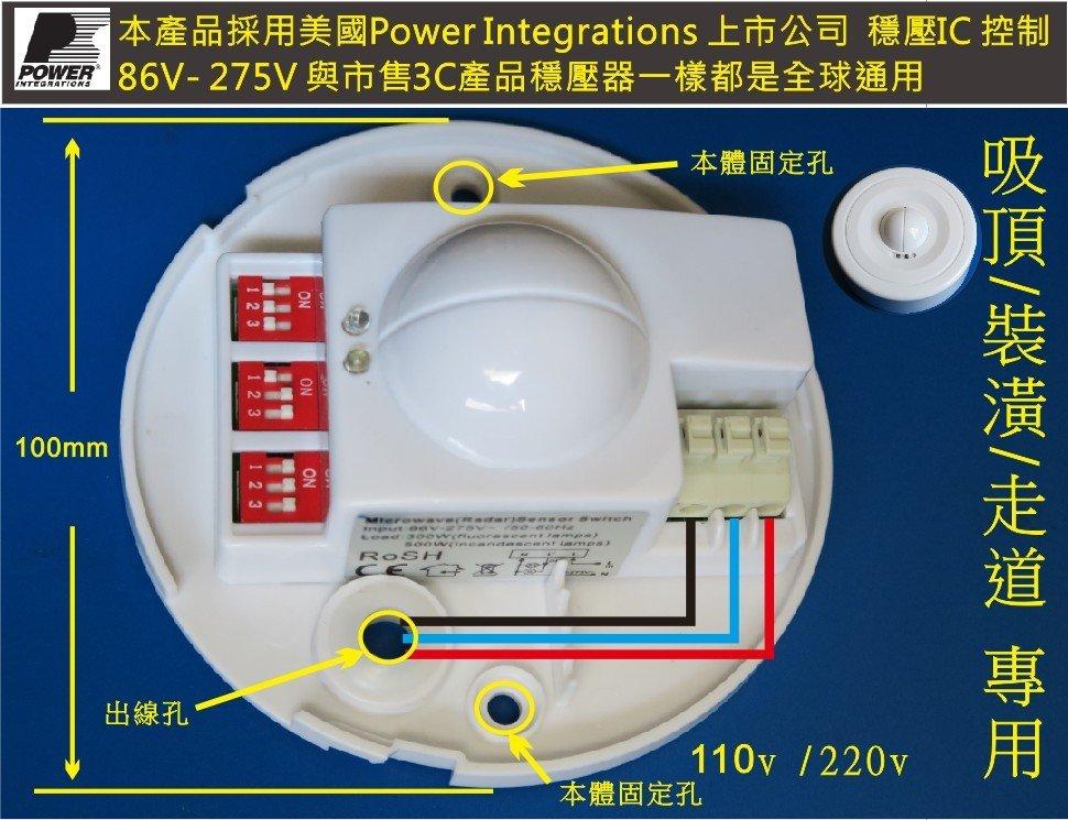 【吸頂式110V-220V微波感應開關】 微波開關 人體感應開關 取代紅外線感應開關