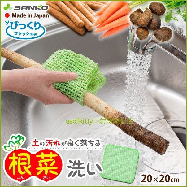 asdfkitty可愛家☆ 製-SANKO根莖類蔬菜清洗布-牛蒡.蘿蔔.芋頭.番薯 用