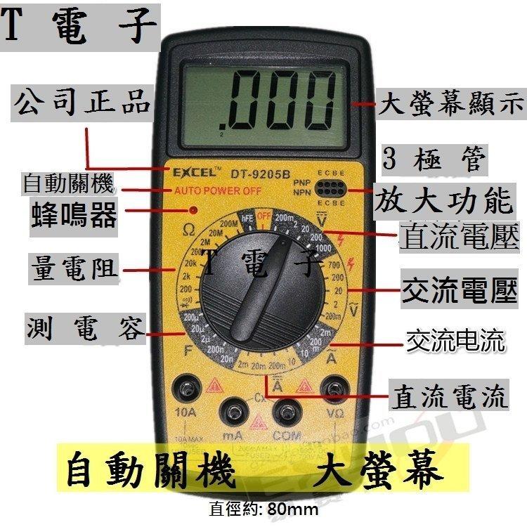 T電子  LCD數字三用電表 全保護 自動關機  萬用電表 電子式三用電錶 全量程防燒 配電池