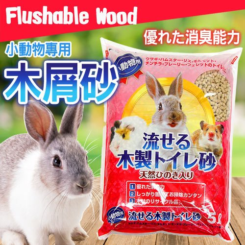 【🐱🐶培菓寵物48H出貨🐰🐹】日本Flushable wood》小動物用凝結型木屑砂-9L 特價639元