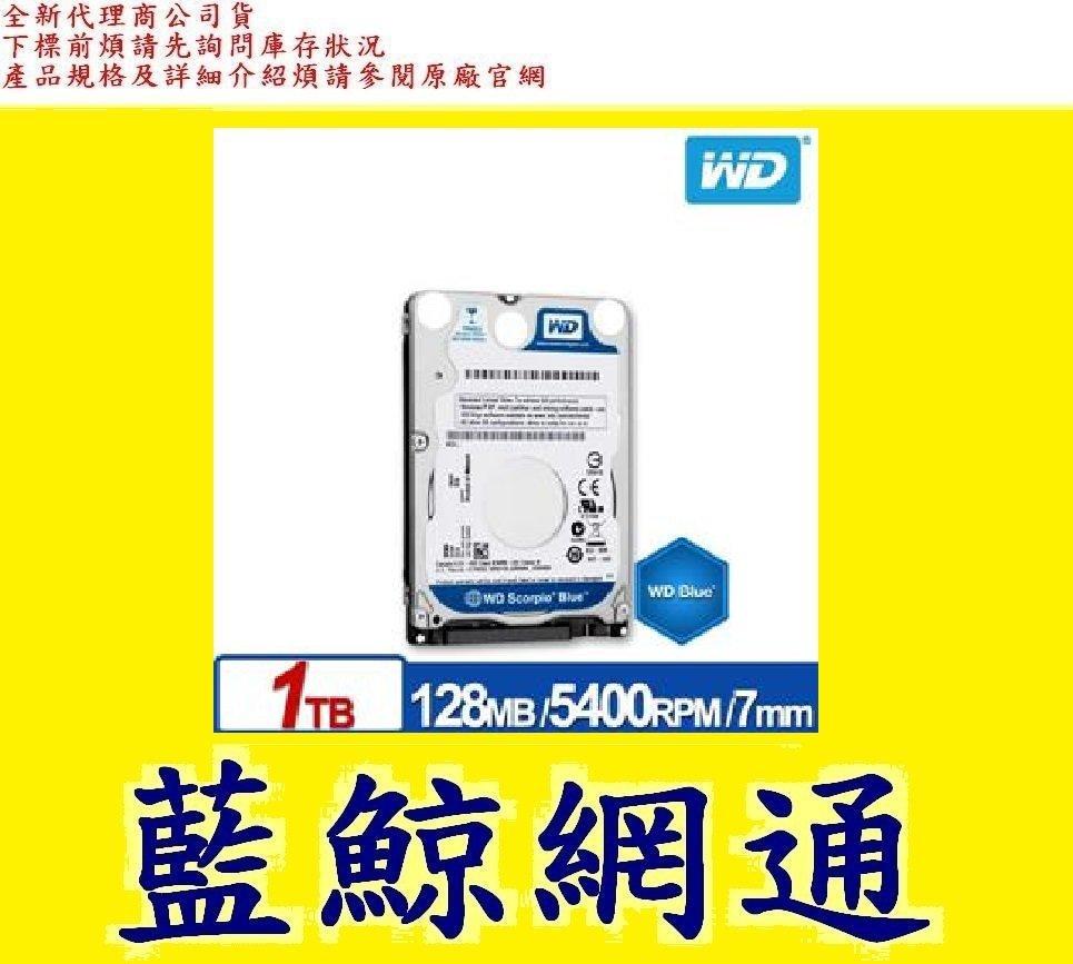 WD WD10SPZX 藍標 1TB 1T (7mm) 2.5吋硬碟