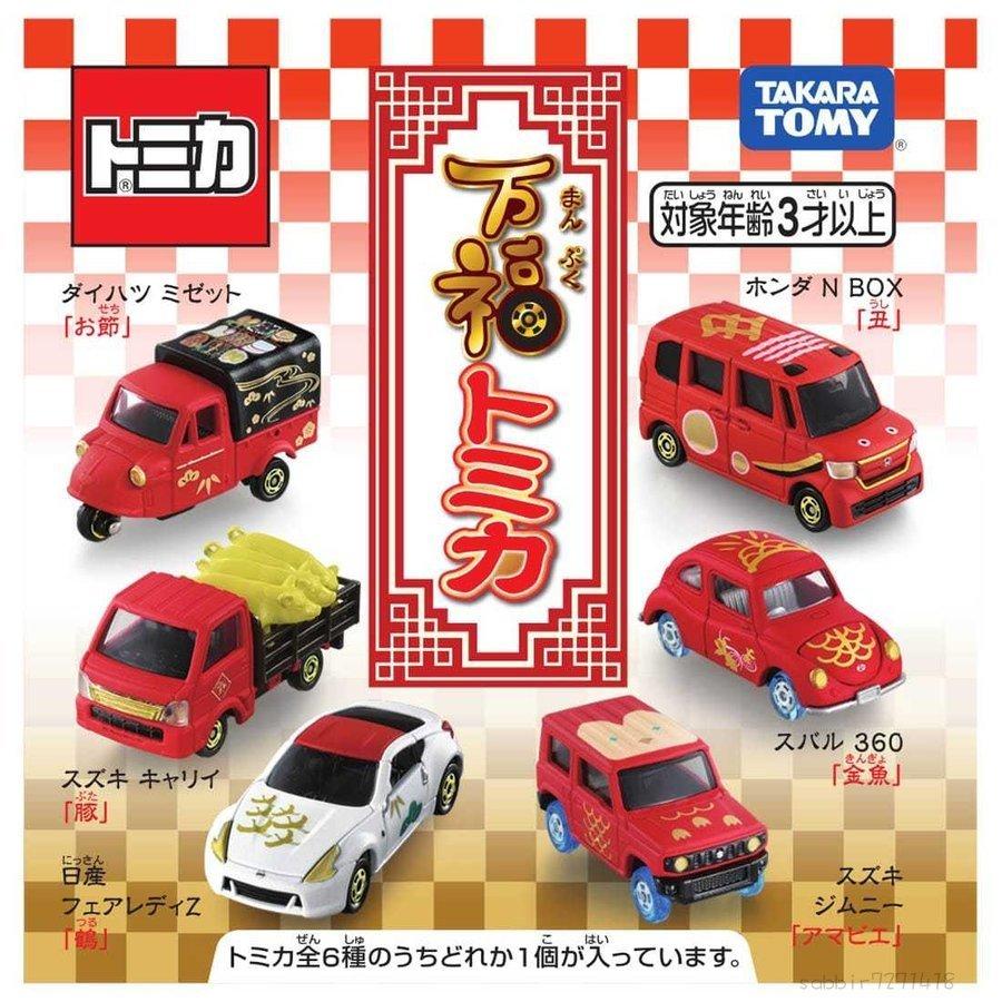JP購✿TOMY車 2021 萬福 新春紀念車六入組 万福 TOMICA 多美 合金 小車 4904810170532